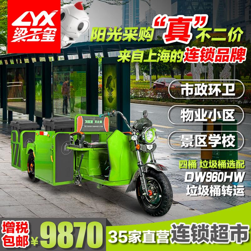 qy8com千亿官网登录垃圾清运电动三轮保洁车(四桶)DW960HW
