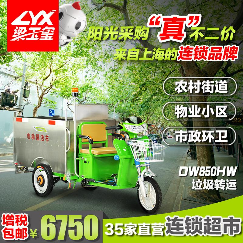 电动环保不锈钢保洁车DW650HW
