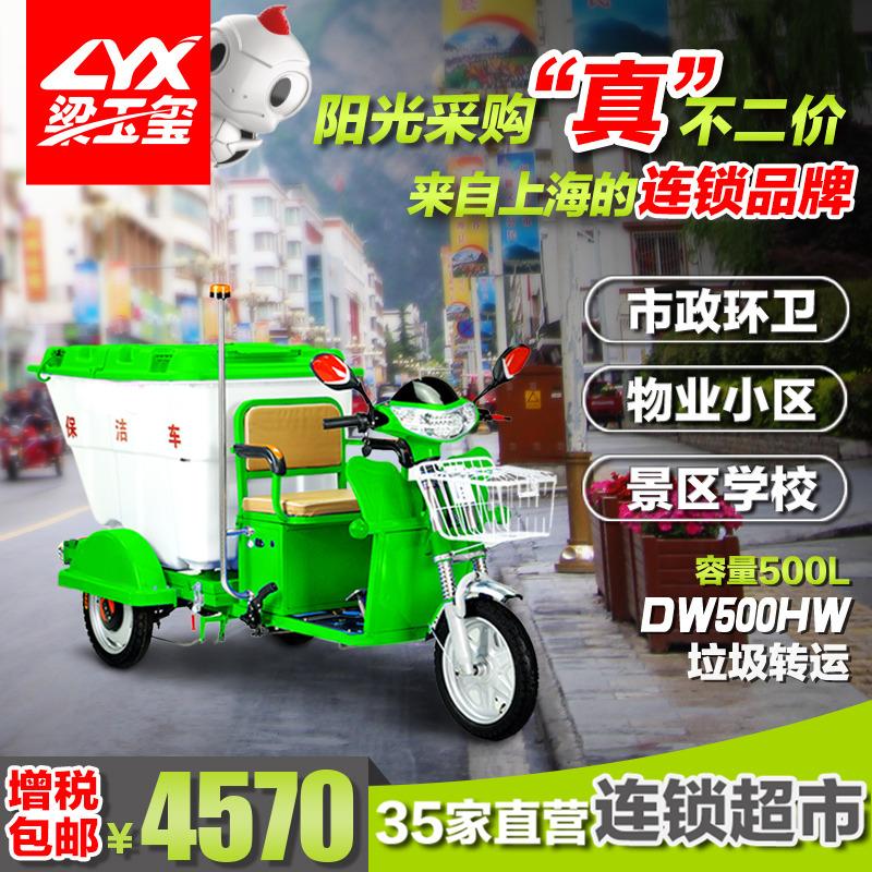qy8com千亿官网登录电动保洁车DW500HW