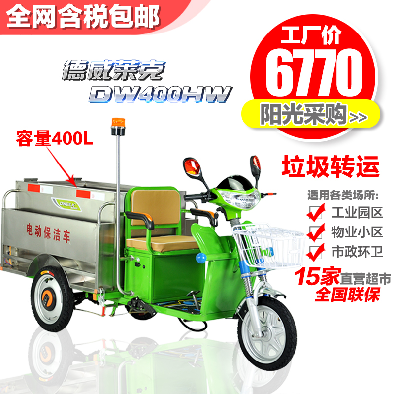 驾驶式三轮电动垃圾保洁车DW400HW