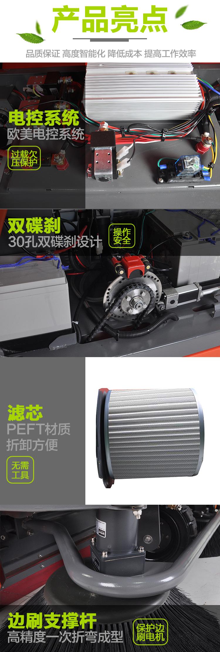 电动驾驶式扫地机