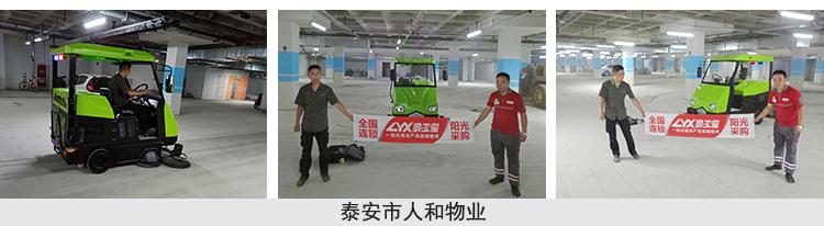 泰安市人和物业有限公司采购扫地车一辆