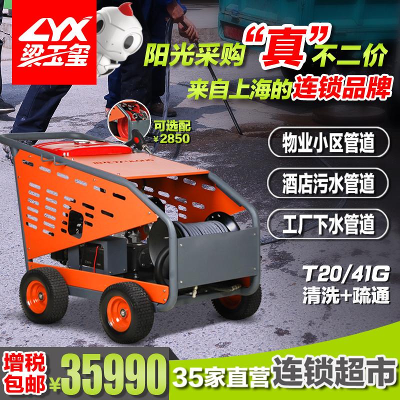 亚洲男同vidoes免费市政环卫燃油管道高压清洗机T20/41G