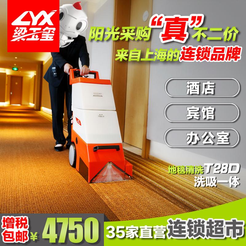 坦龙三合一地毯清洗机T28D