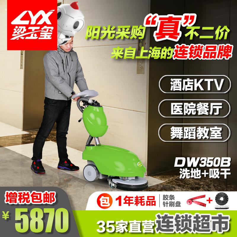 小型迷你手推式洗地机DW350B