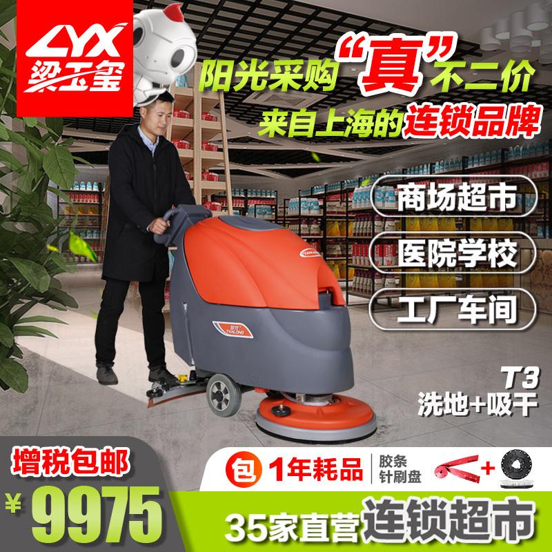 车间用手推式全自动洗地机T3