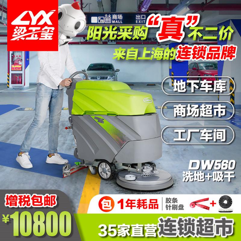 工业用电动手推式洗地机DW560