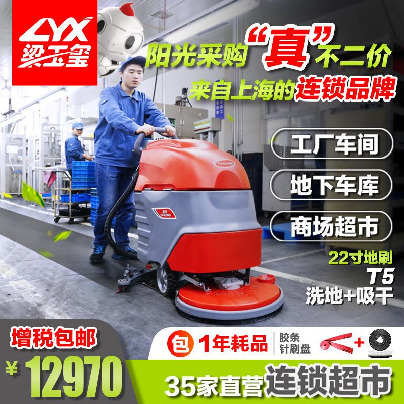 商场用电瓶手推式洗地机T5