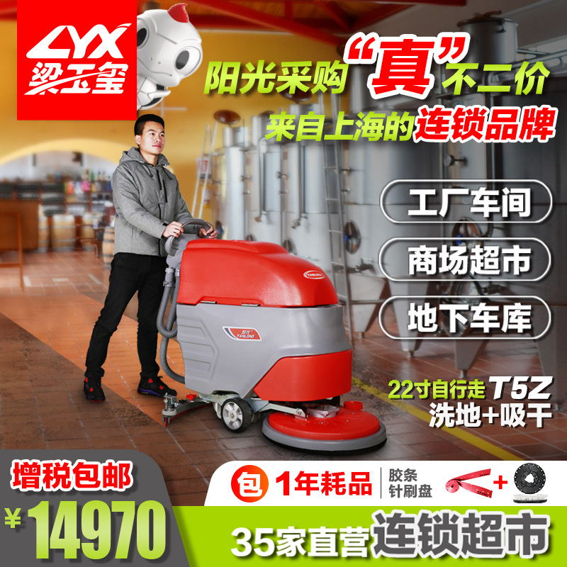 医院瓷砖地面用电瓶全自动自走手推式洗地机T5Z