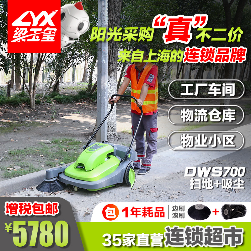 仓库用电动手推式扫地机DWS700