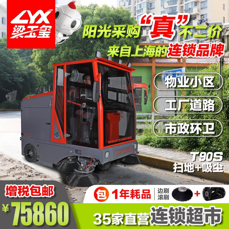 物业用电瓶式驾驶式扫地车T90S