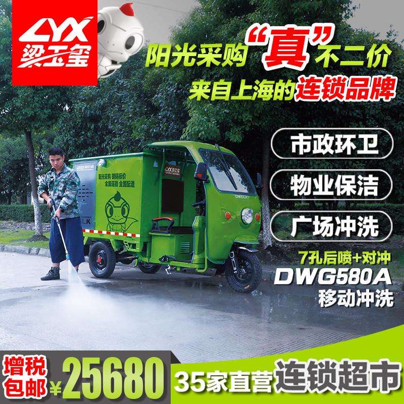 电动三轮高压冲洗车DWG580A