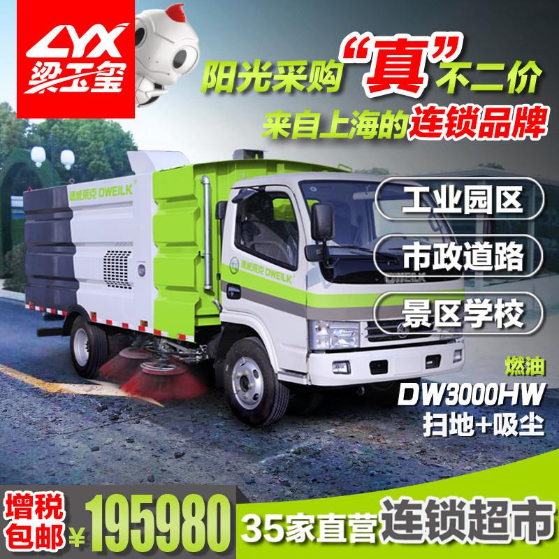 德威莱克道路喷吸扫一体清扫车DW3000HW