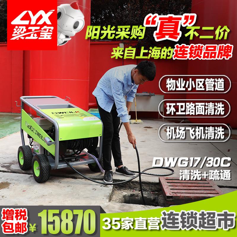 户外燃油管道疏通高压清洗机DWG17/30C