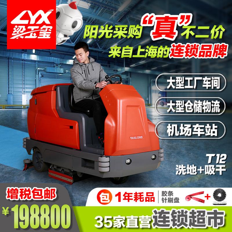工厂地面用大型驾驶式洗地机男生同性视频twinkT12