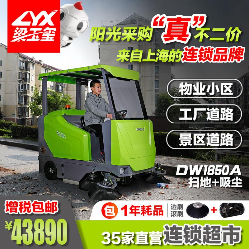 小区用电动顶棚式清扫车DW1850A
