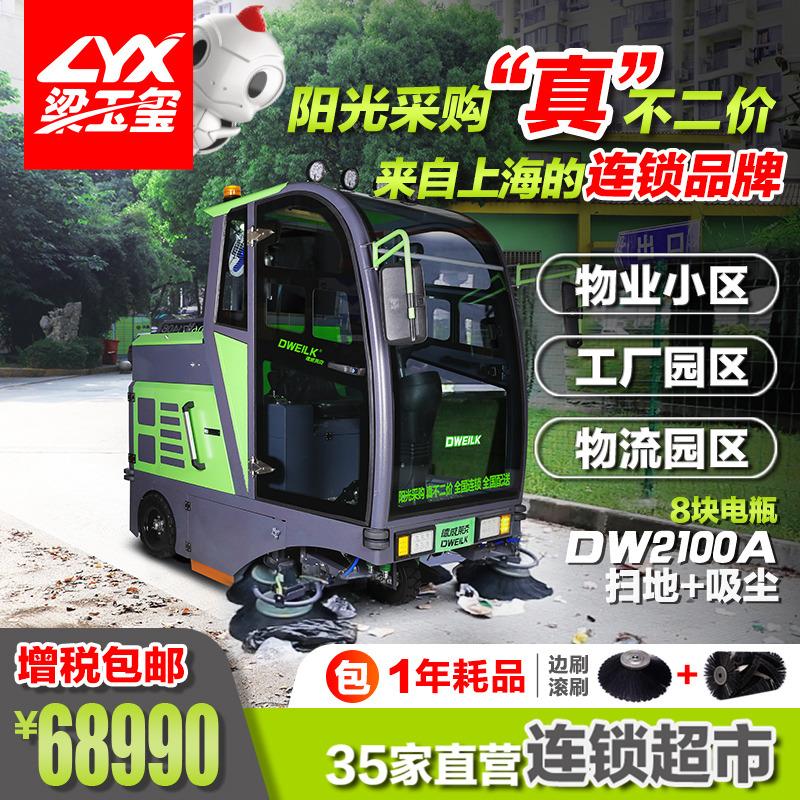大型封闭电动驾驶式扫地车DW2100A