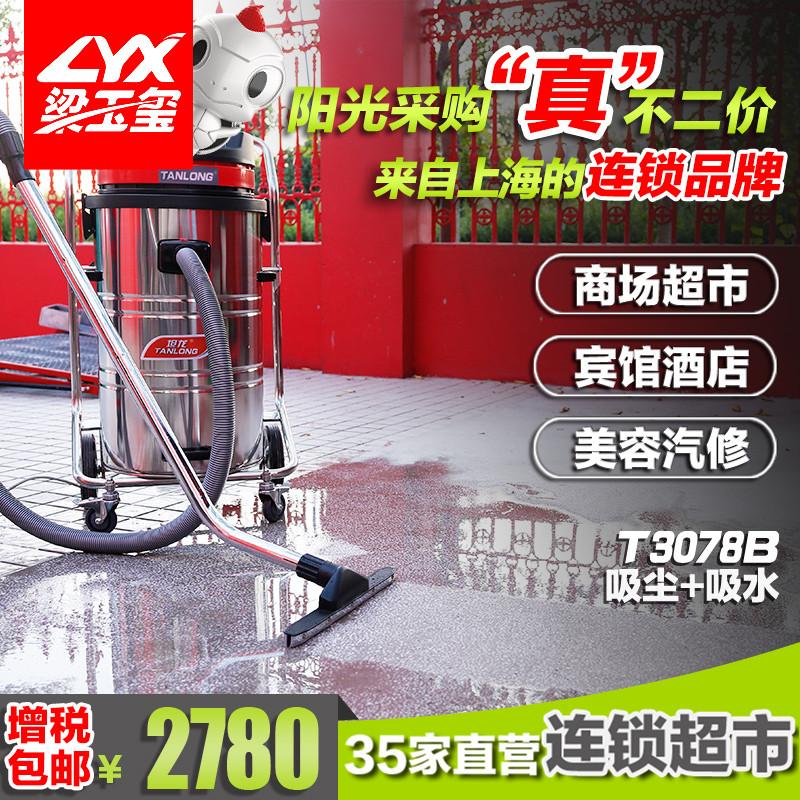 工业地面清洁吸尘吸水机T3078B