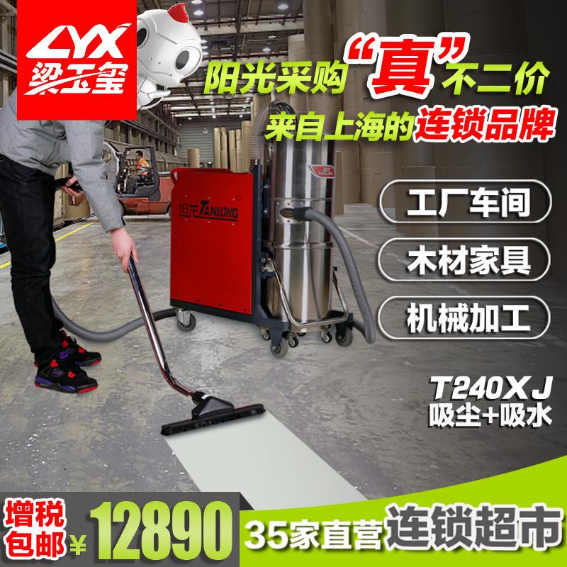 坦龙交直流两用吸尘器T240XJ