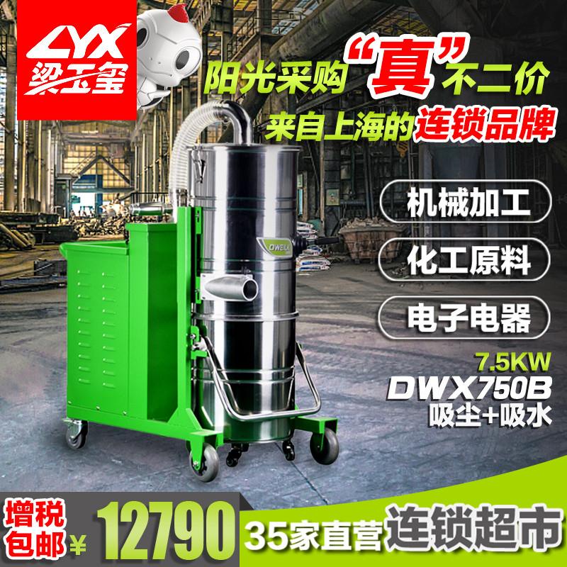 德威莱克多功能工业用吸尘器DWX750B