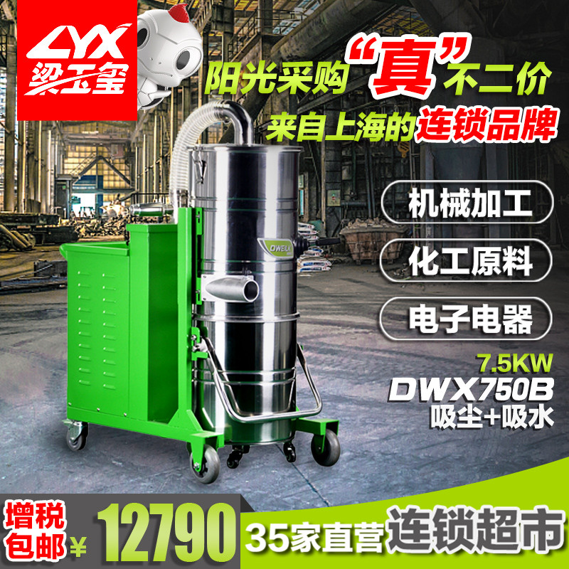 qy8com千亿官网登录多功能工业用吸尘器DWX750B