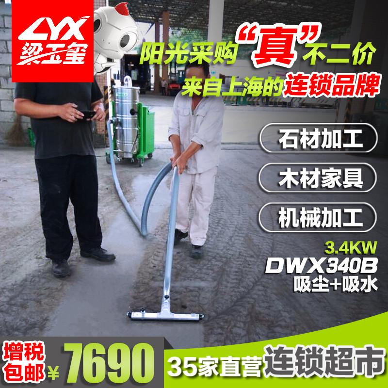 德威莱克工业金属切屑专用吸尘器DWX340B