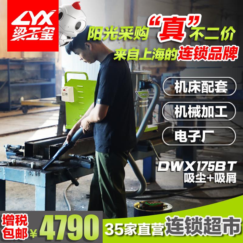 德威莱克台式电动工业吸尘器DWX175BT