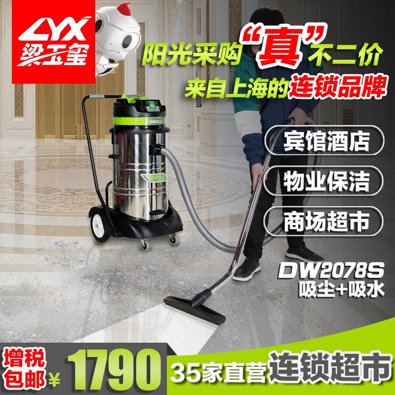德威莱克工厂用吸尘吸水机DW2078S