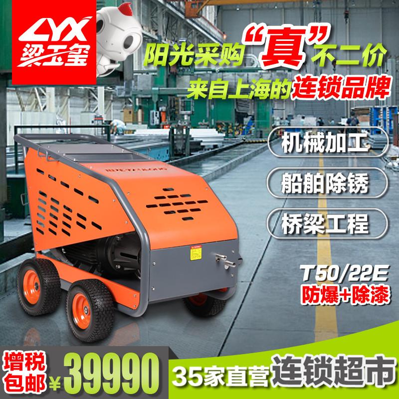 亚洲男同vidoes免费电动高压清洗机(防爆)T50/22E