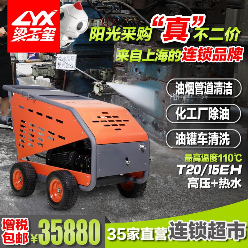 坦龙工商防爆热水高压清洗机T20/15EH