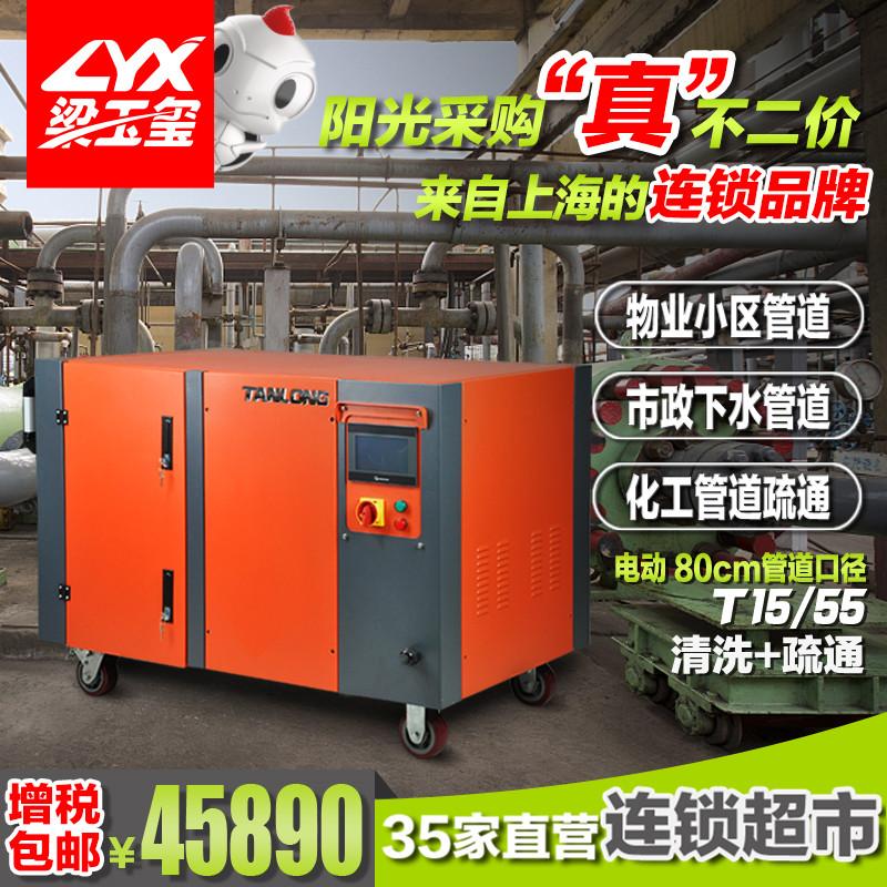 市政环卫电动管道高压清洗机T15/55