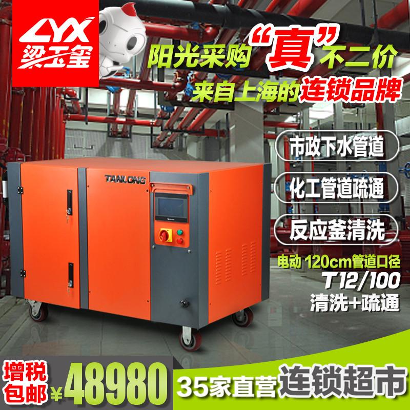 酒店商用电动管道高压清洗机T12/100