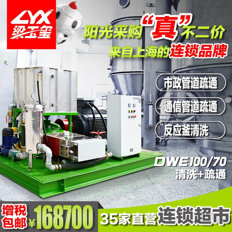 车站用清洁电动高压清洗机DWE100/70