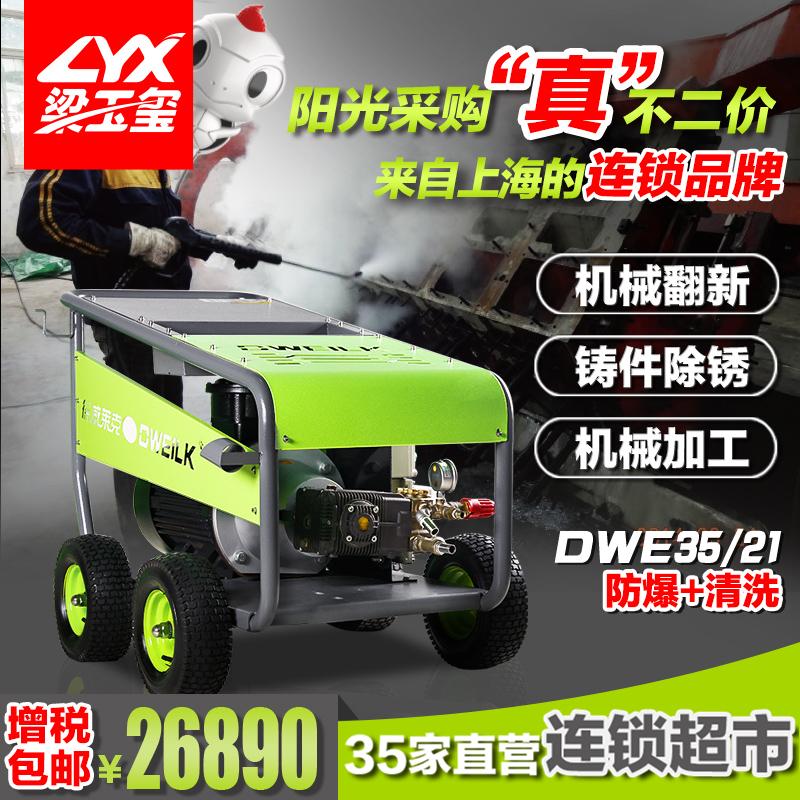 工厂、工业用电动高压清洗机DWE35/21(防爆)