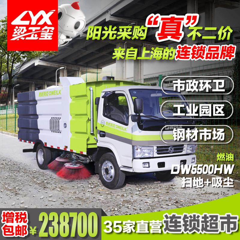 道路燃油全自动吸扫一体清扫车DW5500HW