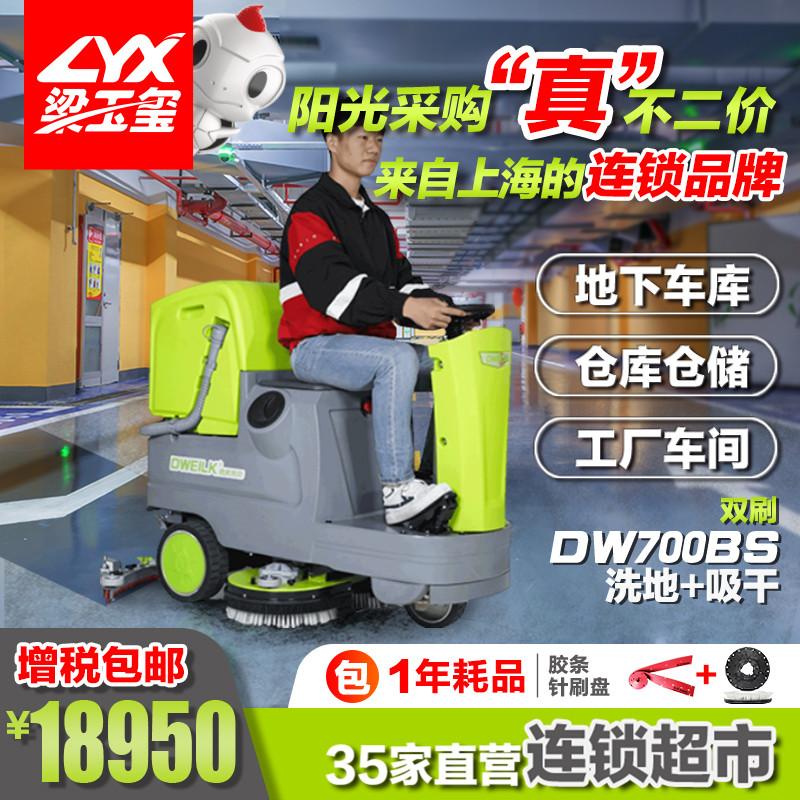 德威莱克工厂专用驾驶式洗地机DW700BS