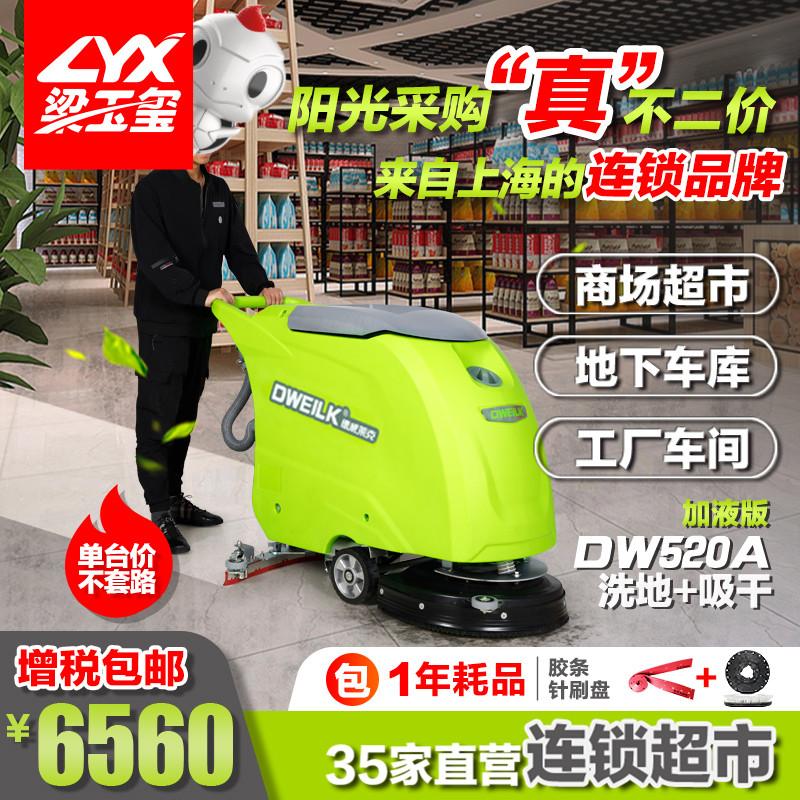 qy8com千亿官网登录环氧地面用手推式洗地机DW520A(加液版)
