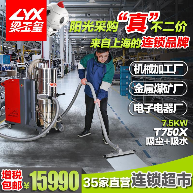 工厂车间吸铁屑工业吸尘器T750X