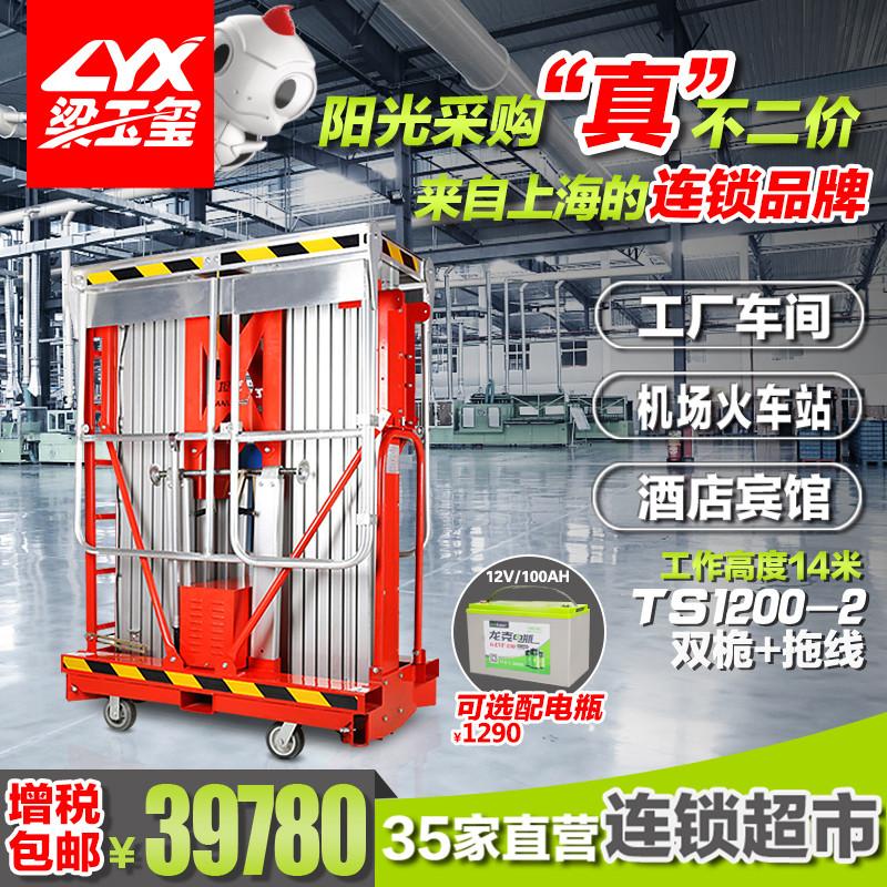 14m工作高度的电动双桅升降机TS1200-2