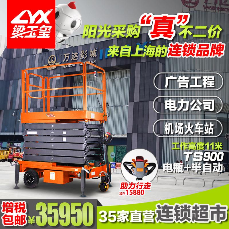 安装道路路灯的剪叉式升降机TS900