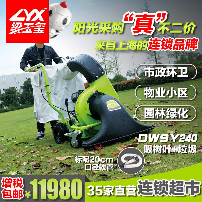 公园、景区专用树叶落叶吸取收集器DWSY240