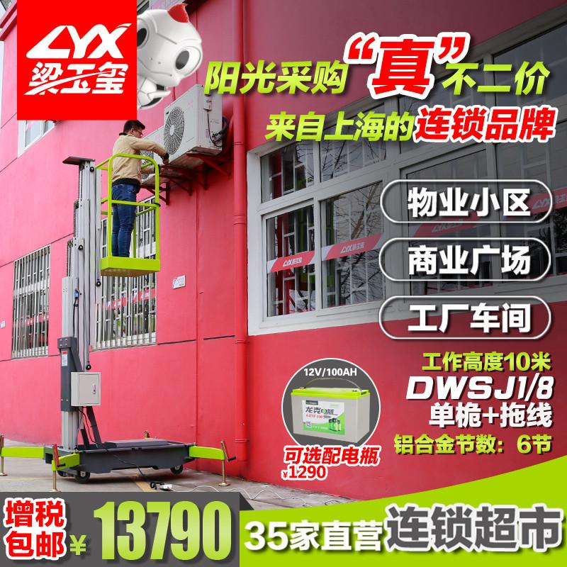 德威莱克剪叉式全自动升降平台DWSJ1/8