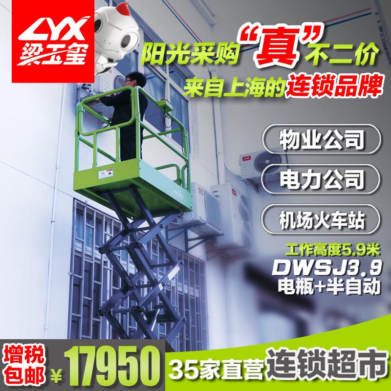 电动液压剪叉式升降机DWSJ3.9