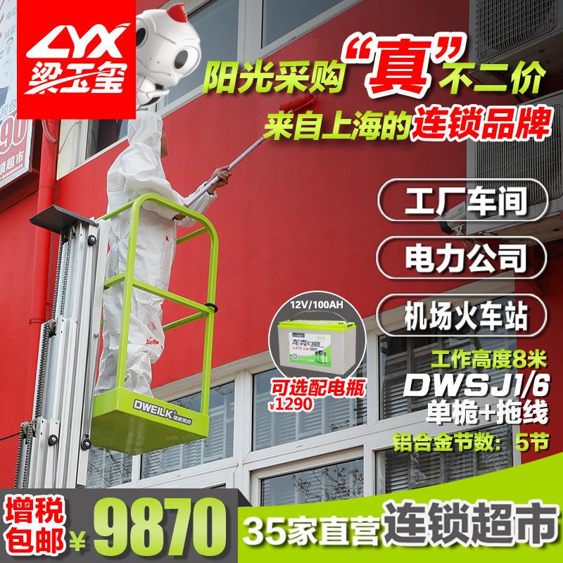 医院学校用高空电动单桅升降机平台DWSJ1/6