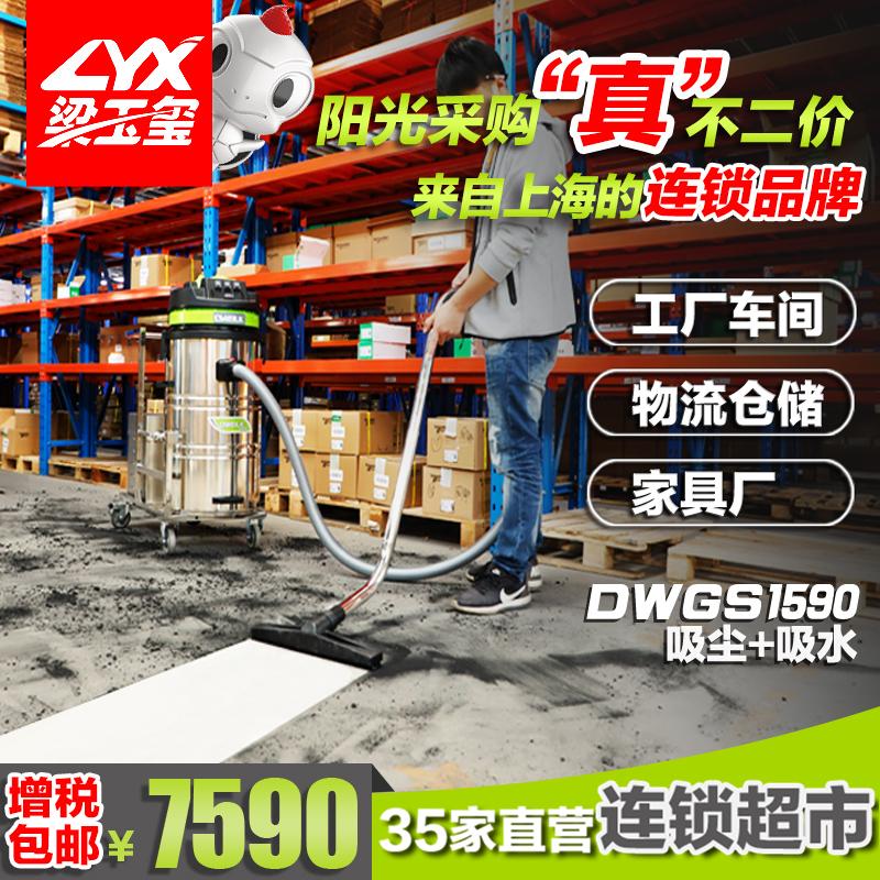 带轮子的电瓶式吸尘吸水机DWGS1590
