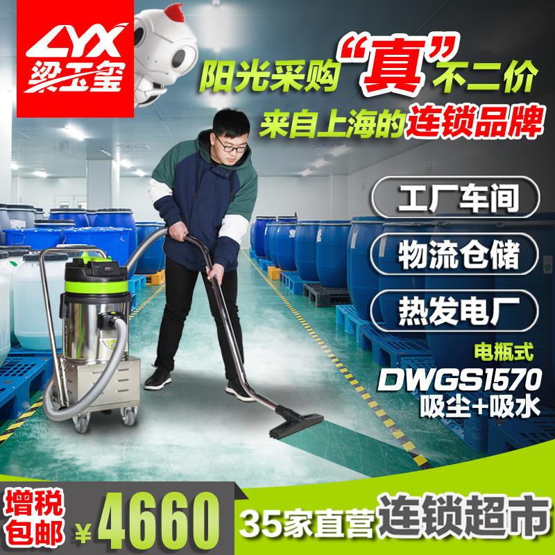 高效控尘电瓶式吸粉尘颗粒用吸尘器DWGS1570