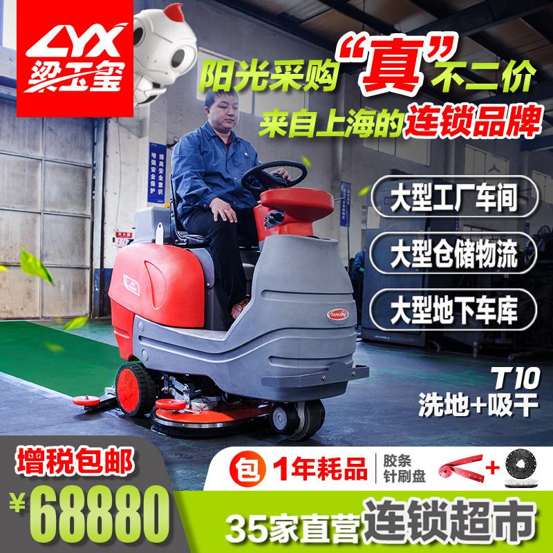 地下车库用电动大型驾驶式洗地车T10