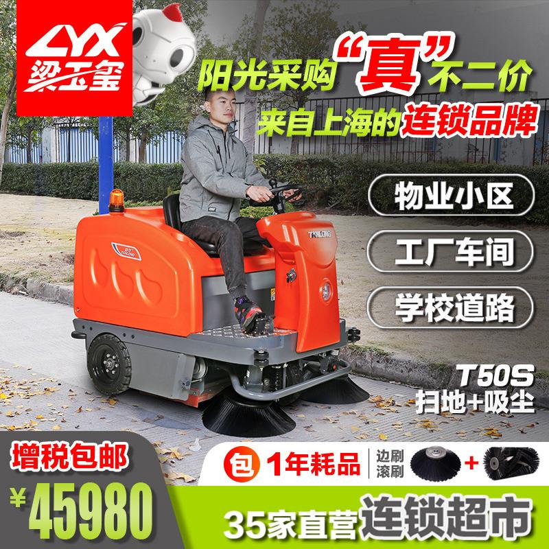 厂房用电瓶驾驶式扫地车T50S