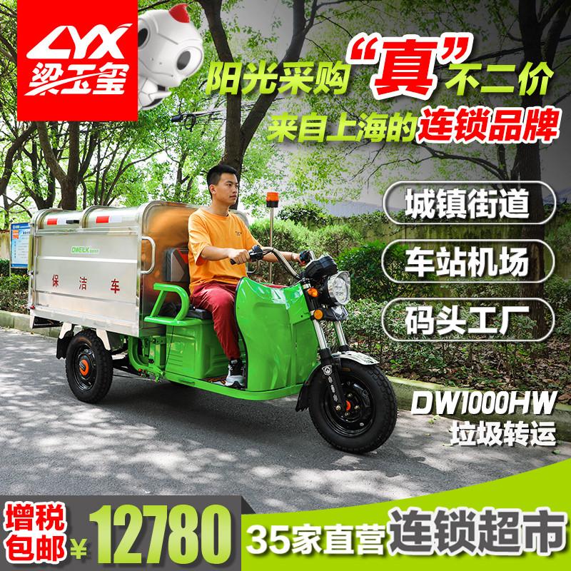 电动垃圾清运不锈钢保洁车DW1000HW