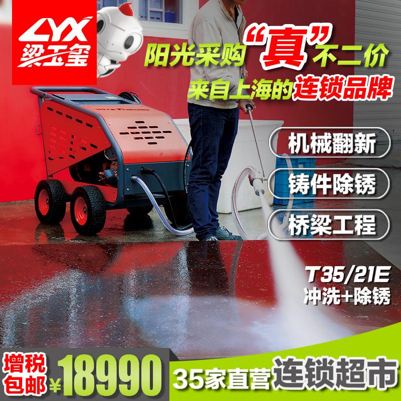除锈漆工业电动高压清洗机T35/21E